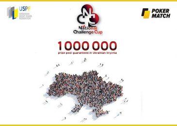 1 апреля стартует офлайн-турнир National Challenge Cup с гарантией 1,000,000 гривен