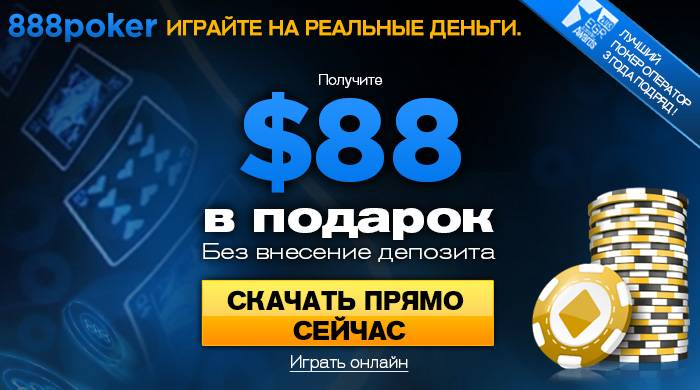 Бонус За Регистрацию Покер