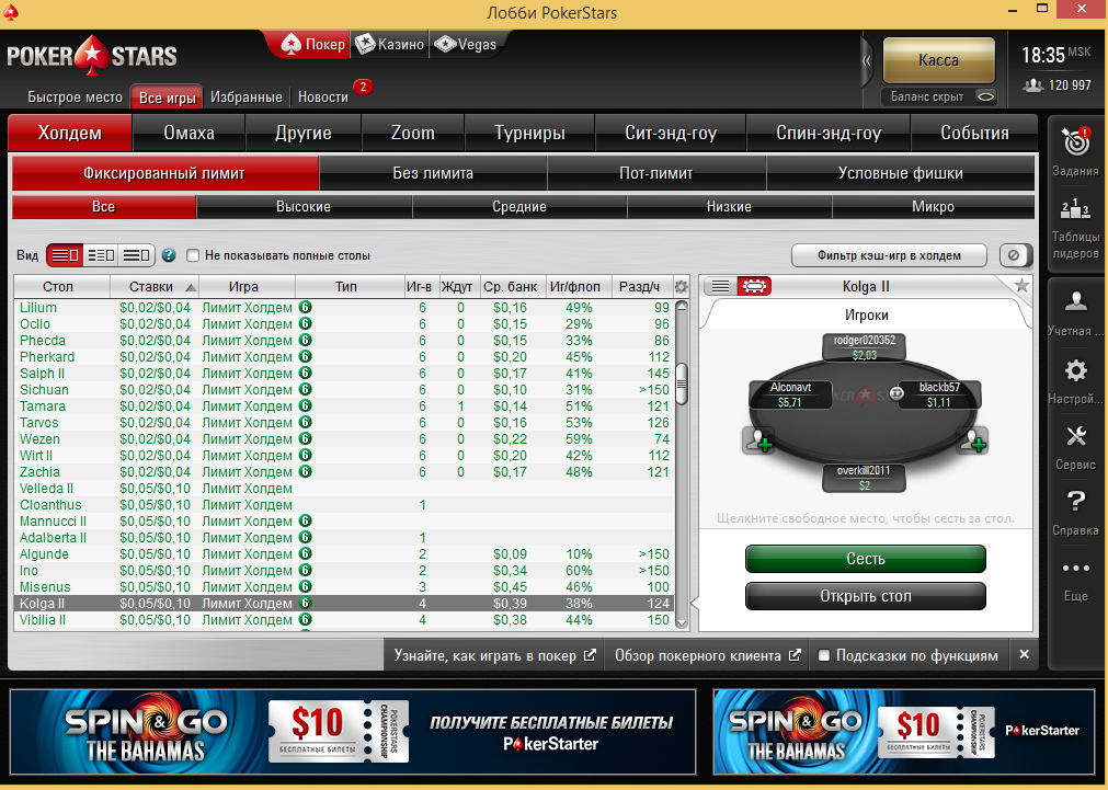 pokerstars_3