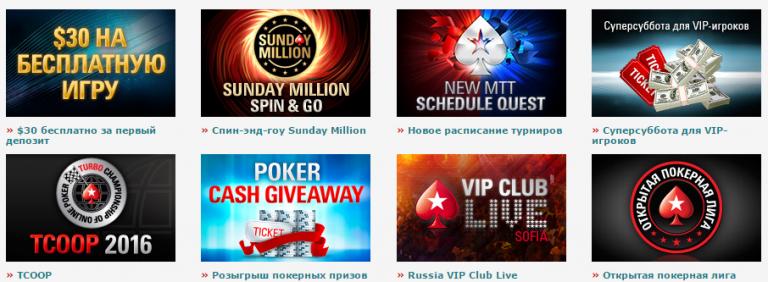 Покер Старс Скачать