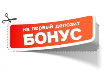 Бездепозитный бонус казино за регистрацию 2016 декабрь за регистрацию подарок казино