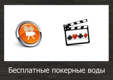 ВОДы по покеру – смотреть на youtube, скачать бесплатно