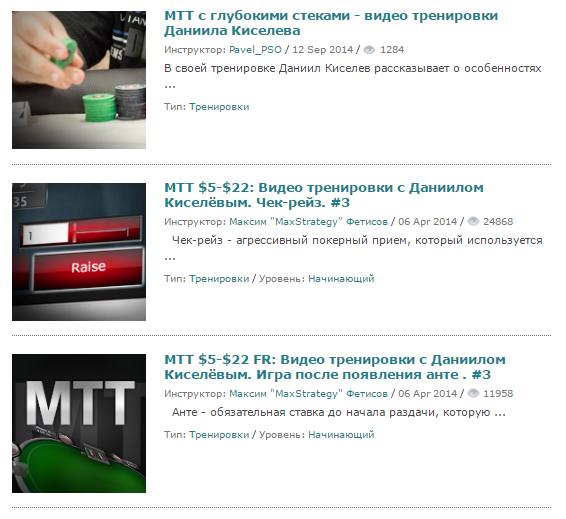Покер онлайн видео уроки как обмануть автоматы в онлайн казино
