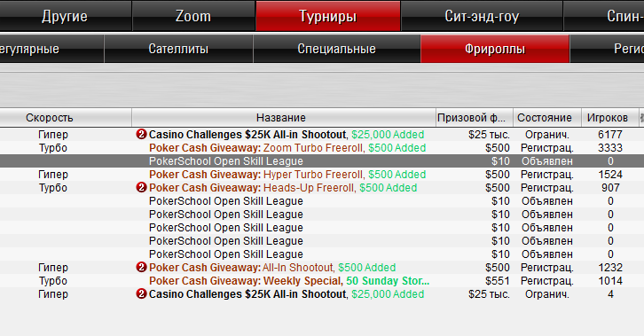 Как заработать в покер старс без вложений wwwboard cgi как заработать iblacklist скачать 26 23 2