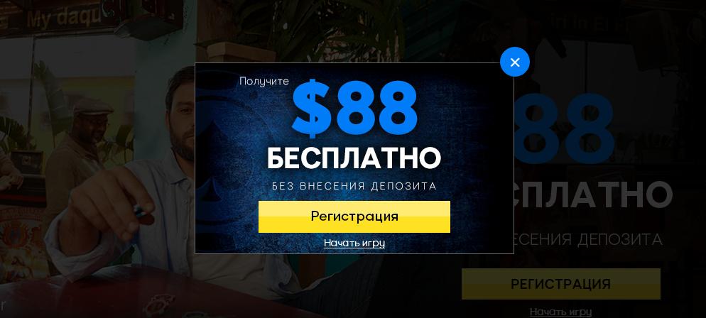 888bonus