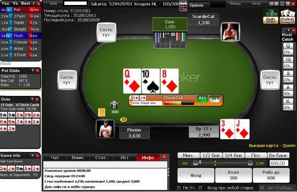 Программа для покера онлайн расчет вероятности для pokerstars спутниковая антенна голден интерстар настройка изображения