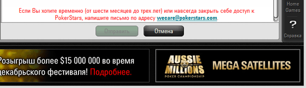 pokerstars_delet