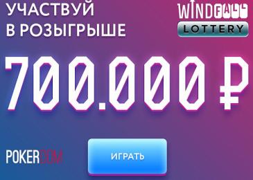 ПокерДом разыгрывает 700 000 рублей  в новогодней акции лотерея Windfall!
