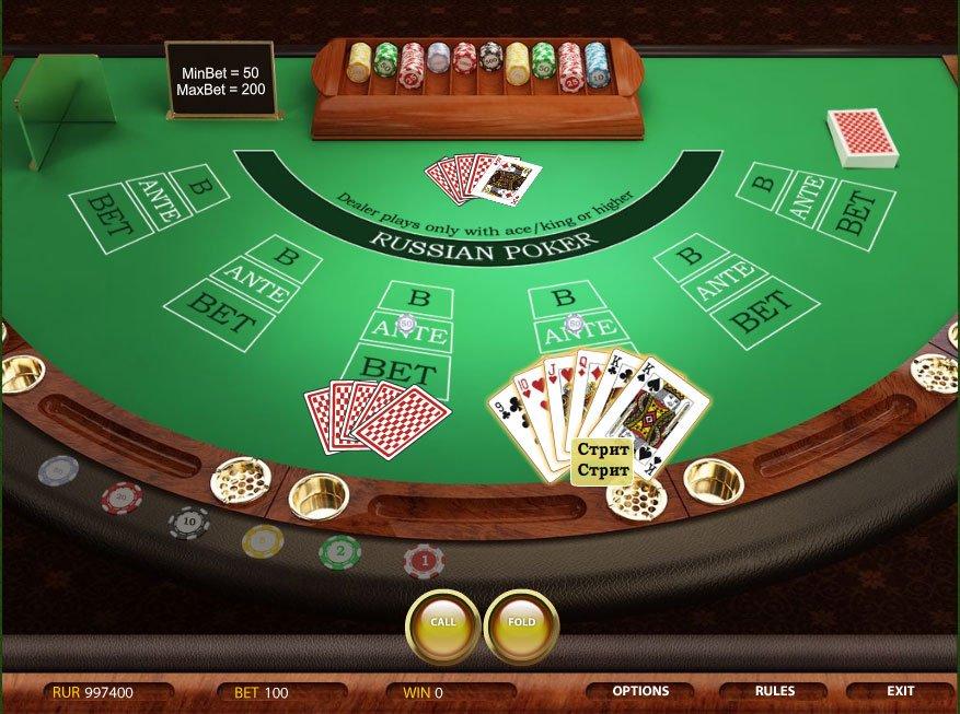 Казино русский покер играть бесплатно покер вероятности калькулятор онлайн
