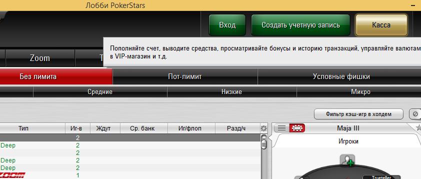 888 покер казино официальный сайт