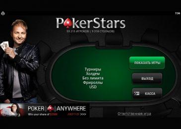 Как скачать Покер Старс (PokerStars) для iOS