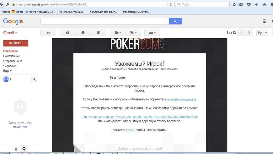 официальный регистрация покер сайт дом