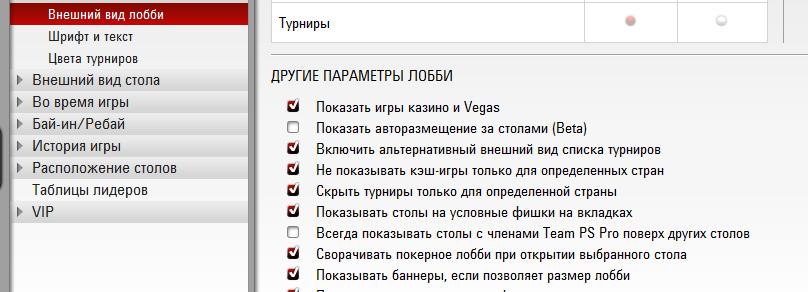 покерстарс регистрация
