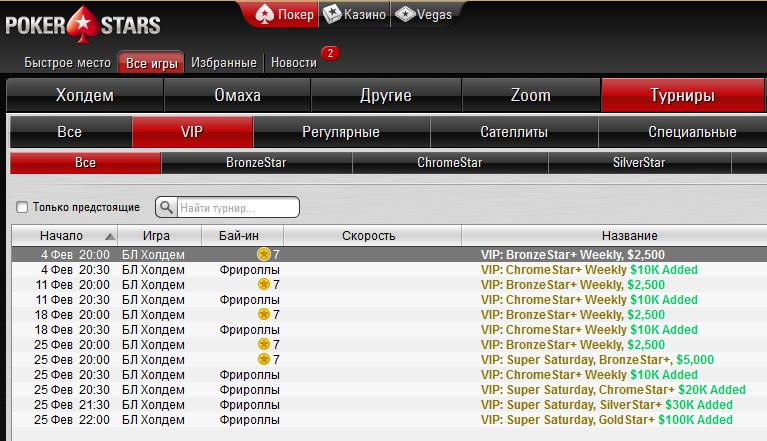 besplatnie-frirolli-pokerstars
