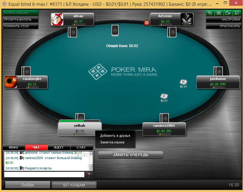 Poker mira скачать на компьютер