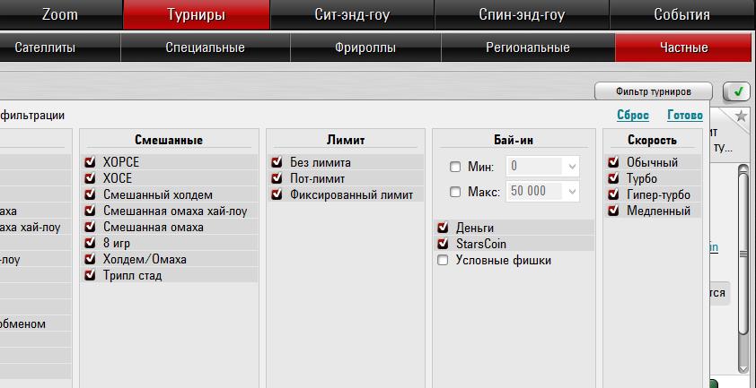 Покер стар играть бесплатно онлайн бесплатные игровые автоматы без регистр