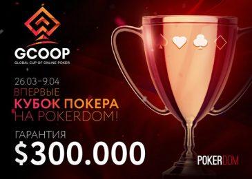 Онлайн чемпионат GCOOP на PokerDom  — розыгрыш 300 000$