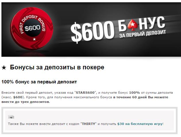 какие бонусы на покер старс при регистрации