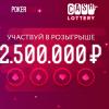 Покер Дом разыгрывает 2 500 000 рублей в лотереи для кэш-игроков