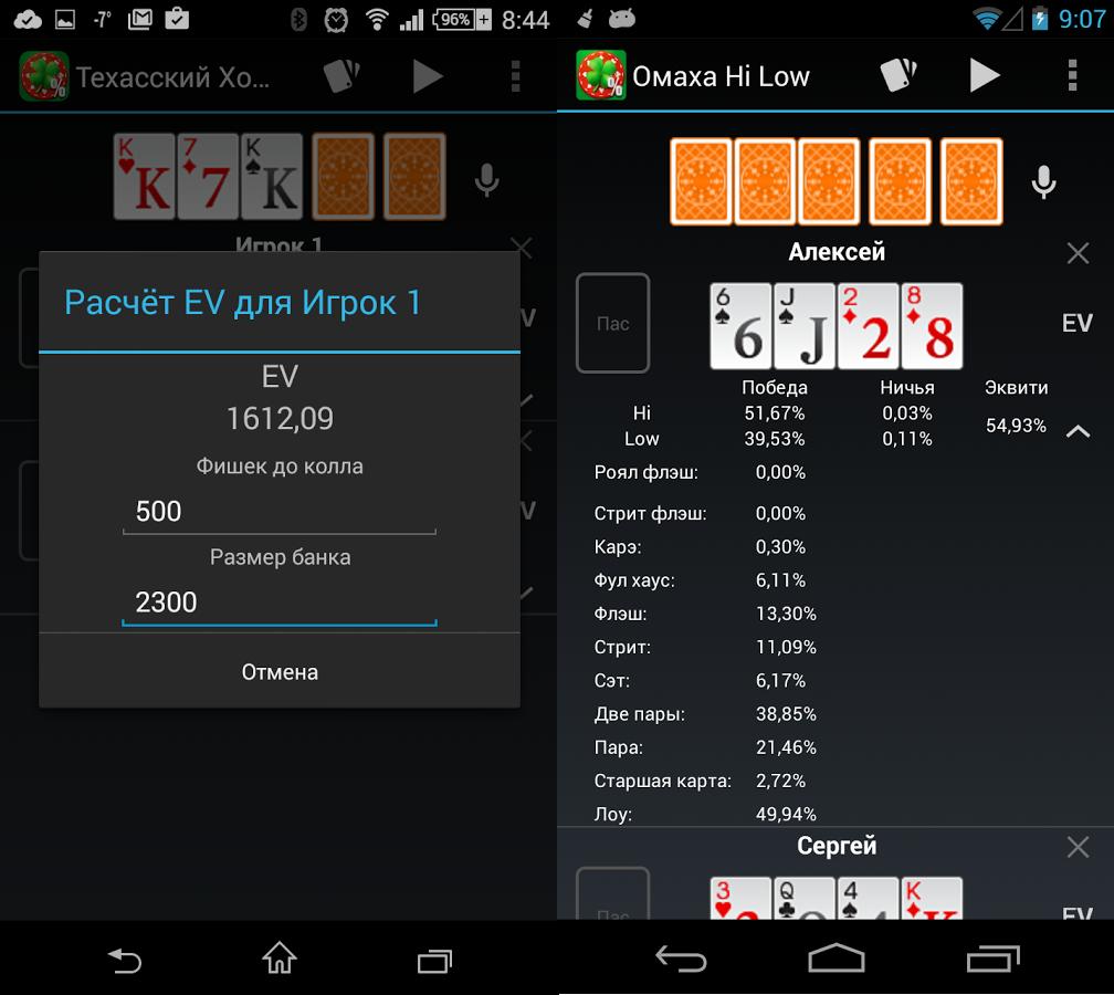 Покер калькулятор онлайн бесплатно бурабай казино