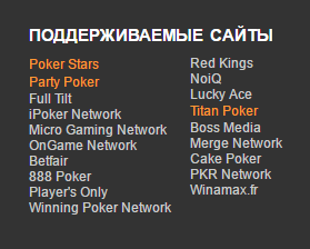 Holdem Manager сайты