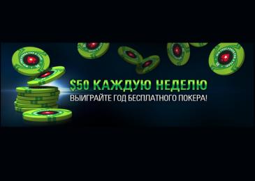 Год бесплатной игры в покер от PokerStars и PokerStarter