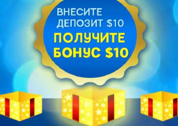 Промокод 888Poker (888 Покер) для получения бонусов в 2017 году