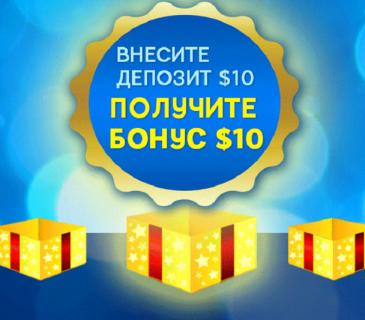 бонусы при регистрации покер 888