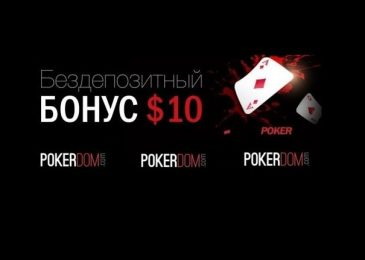 Как получить бездепозитный бонус в Покер Дом (PokerDom) за регистрацию