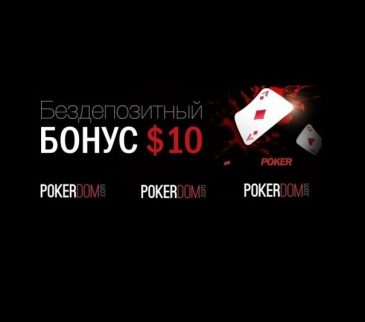 Как получить бездепозитный бонус покердом
