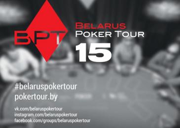 Belarus Poker Tour пройдет под эгидой PokerDom