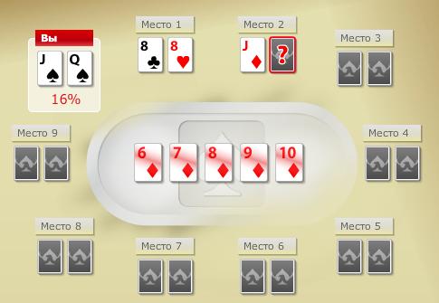 стрит флеш в покере фото 4