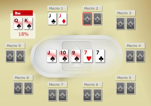 Стрит флеш в покере фото 7