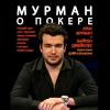 Крис Мурман «О покере» — книга по анализу и практике