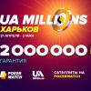Poker Match проводит онлайн сателлиты на UA Millions в Харькове