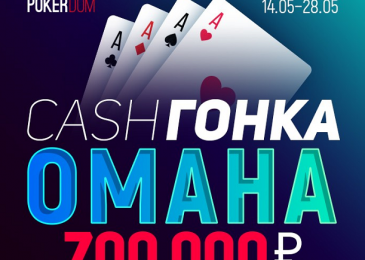 Кэш-гонка по Омахе на ПокерДом – розыгрыш 700 000 рублей