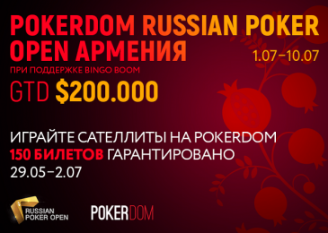 Розыгрыш путевок на Russian Poker Open в Армению на ПокерДом