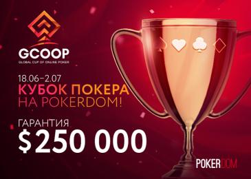 GCOOP на PokerDom – Кубок Онлайн Покера с гарантией 250 000$