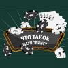 Даунсвинг в покере и методы борьбы с ним