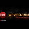 Фрироллы на RuPoker – бесплатные турниры с паролями и без