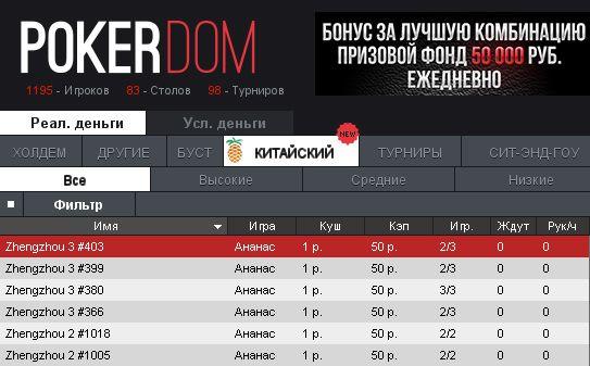 Играть китайский покер ананас онлайн онлайн казино 1000000