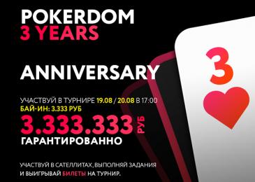 День рождения ПокерДом и розыгрыш более трех миллионов рублей