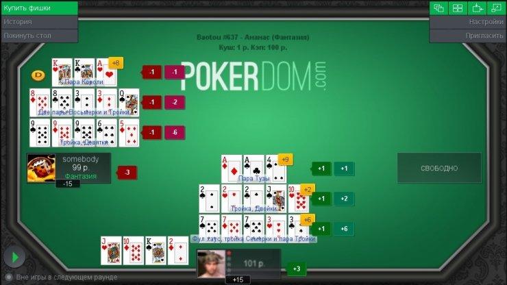 Китайский покер онлайн играть онлайн казино на деньги регистрация