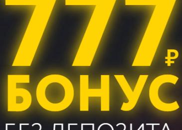 Бездепозитный бонус на PokerDom 777 рублей при регистрации