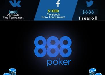 Фрироллы 888Poker для подписчиков социальных сетей