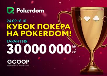 Гарантия 30.000.000 рублей в турнирной серии GCOOP в PokerDom