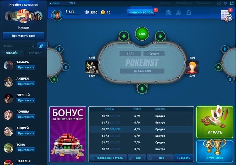 pokerist.com main lobby