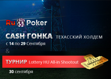 Более 100.000 рублей в рейк гонке на RuPoker