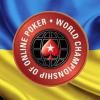 Украинцы на WCOOP 2017 — итоги первой недели