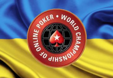 Ukrainians in WCOOP 2017 - first week